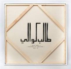Talib_Kweli_Prisoner_of_Conscious_Album_ARt-e1358882563604